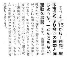 熊本市議選には立候補しましたが残念ながら落選しました。現実は厳しい。