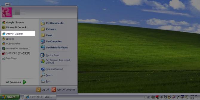 WindowsだとInternet Explorerがよく使われます