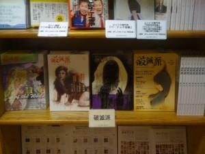 ジュンク堂新宿店