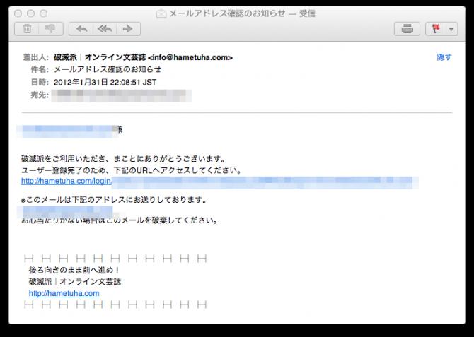 承認用メール