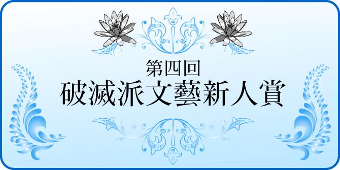第四回破滅派文藝新人賞