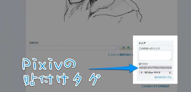 Pixivの個別ページにある埋め込みタグ