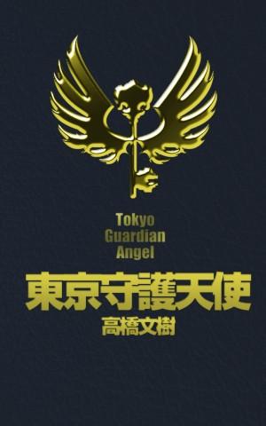 tokyo-guardian-angel