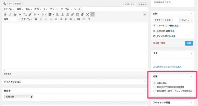 新規投稿を追加_‹_破滅派|オンライン文芸誌_—_WordPress_と_Evernote_Basic