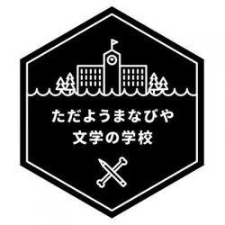 キーワード「野間文芸新人賞」の...