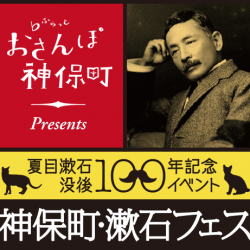 2016fes_soseki_lp_visual