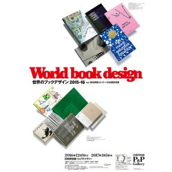 161208jwave_free_worldbookdesign02