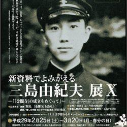 mishima_img